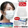 【在庫あり】フェイスシールド50枚入りマスク付き日本製大人用高品質目立たないフェイスカバーフェイスガードマスクで装着透明感染感染防止感染予防個包装マスク