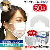 【在庫あり】フェイスシールドCOOL50枚マスク付き目立たないフェイスカバーフェイスガードマスクで装着透明感染感染防止感染予防すぐに使えて備蓄に最適クロネコDM便(メール便)