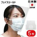 フェイスシールド 日本製 5枚入り 大人用 高品質 目立たない フェイスカバー フェイスガード マスクで装着...