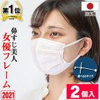 【女優フレーム 2個入り】不織布マスク専用 インナー マスク 選べる2サイズ 日本製 超軽量 取付け超簡単 3D 立体構造 洗える 息苦しさ解消 蒸れ防止 マスクサポーター 暑さ対策 マスクインナーフレーム 【今ならマスクサービス】