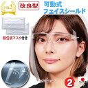 【マスク2枚サービス】飲食できる フェイスシールド 眼鏡型