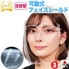 飲食できる フェイスシールド 眼鏡型 可動式 3個セット 【改良版】日本製 フェイス...