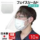 フェイスシールド ホールド 日本製 10枚入 大人用 高品質で目立たないフルフェイスシールド 医療 フェイ...