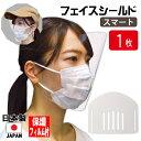 フェイスシールド 日本製 スマート 1枚入り 大人用 高品質