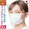 【マスク50枚サービス】マスクで装着フェイスシールド日本製50枚入り大人用個包装マスク目立たないノーマルマスクでしっかり守れる感染防止【送料無料】お買い得