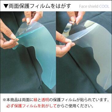 【在庫あり】フェイスシールドCOOL5枚入り大人用日本製高品質目立たないフェイスカバーフェイスガードマスクで装着透明UVカット感染感染防止感染予防クロネコDM便(メール便)