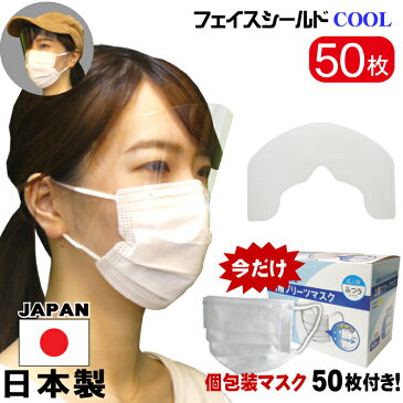 【在庫あり】フェイスシールドCOOL50枚マスク付き目立たないフェイスカバーフェイスガードマスクで装着透明感染感染防止感染予防すぐに使えて備蓄に最適