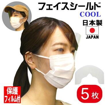 フェイスシールド日本製COOL5枚入り大人用日本製高品質目立たないフェイスカバーフェイスガードマスクで装着透明UVカット感染感染防止感染予防クロネコDM便(メール便)