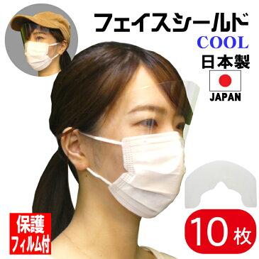 【在庫あり】フェイスシールドCOOL10枚入り大人用日本製高品質目立たないフェイスカバーフェイスガードマスクで装着透明感染感染防止感染予防クロネコDM便(メール便)
