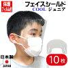 子ども用フェイスシールドCOOLジュニア10枚入り日本製高品質目立たないフェイスカバーフェイスガードマスクで装着透明感染感染防止感染予防クロネコDM便(メール便)【送料無料】