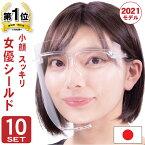 女優シールド 10個 飲食できる フェイスシールド 眼鏡型 可動式 日本製 目立たない 小顔効果 おしゃれ メガネタイプ フェイスガード 透明 曇り止め 別売交換シート有 花粉症対策 美容関係 結婚式 最適