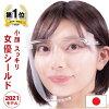 女優シールド 飲食できる フェイスシールド 眼鏡型 可動式 日本製 1個【クロネコDM...