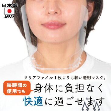 マウスシールド日本製首掛け式ロング1個入りクロネコDM便大きめマウスシールド透明マスク大人用高品質目立たない口元保護シールド透明UVカットウィルス感染防止笑顔が見える繰り返し使える