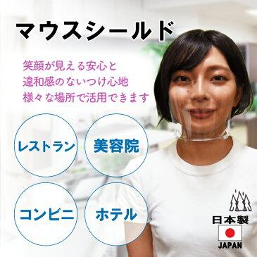 マウスシールド首掛け式日本製1個入り大人用高品質目立たない透明マスクフェイスシールド口元保護シールド透明UVカット新型コロナウィルス感染防止笑顔が見える繰り返し使えるクロネコメール便