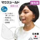 マウスシールド 日本製 首掛け式 5個 個包装 クロネコDM便 送料無料 口元が見える 大人用 高品質 目立たない 透明マスク フェイスシールド 保護シールド 透明 UVカット 感染防止 笑顔が見える 繰り返し使える・・・