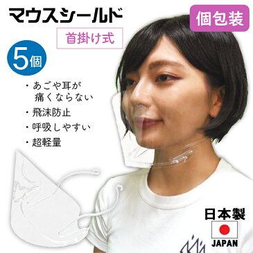 マウスシールド首掛け式日本製5個入り大人用高品質目立たない透明マスクフェイスシールド口元保護シールド透明UVカット新型コロナウィルス感染防止笑顔が見える繰り返し使えるクロネコメール便