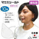 マウスシールド 日本製 首掛け式 10個 個包装 クロネコDM便 送料無料 口元が見える 大人用 高品質 目立たない 透明マスク フェイスシールド 保護シールド 透明 UVカット 感染防止 笑顔が見える 繰り返し使える・・・