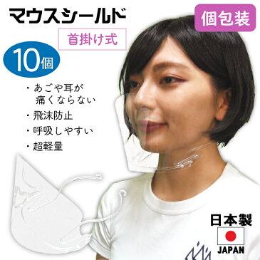 マウスシールド首掛け式日本製10個入り大人用高品質目立たない透明マスクフェイスシールド口元保護シールド透明UVカット新型コロナウィルス感染防止笑顔が見える繰り返し使えるクロネコメール便