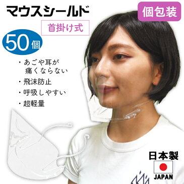 マウスシールド首掛け式日本製50個入り大人用高品質目立たない透明マスクフェイスシールド口元保護シールド透明UVカット新型コロナウィルス感染防止笑顔が見える繰り返し使えるクロネコメール便