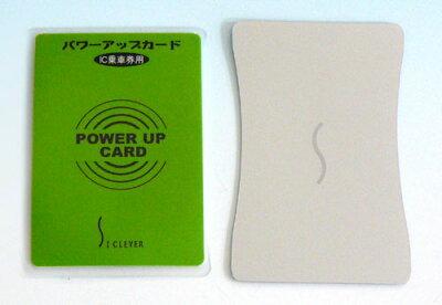 パワーアップカード
