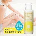 【最大3080円OFFクーポン配布中】パイナップル豆乳スキン