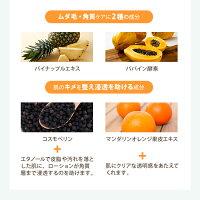 パイナップル豆乳ローションプレミアムモイスト