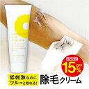 【スーパーセール15%OFF】パイナップル豆乳除毛クリーム | ムダ毛 女性 メンズ 男性 ……