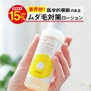 【キャッシュレス5%還元】パイナップル豆乳ローション | 豆乳ローション ムダ毛 対策……