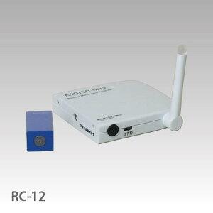 【あす楽対応】 RC-12 防水仕様ケース付き超小型ワイヤレスカメラ