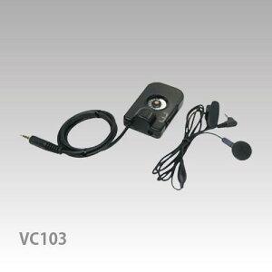 VC103 携帯電話用音声変換機 ボイスチェンジャー