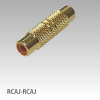 映像機器用パーツRCAJ-RCAJ変換コネクタ