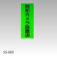 防犯ステッカー「防犯カメラ設置店」SS-605