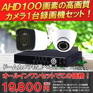 防犯カメラ 1台セット 監視カメラ 100万画素 AHD 高画質 屋外 防水 赤外線 暗視カメラ 4ch 録画機 レコーダー 動体検知 HDDなし 駐車場 車上荒らし 家庭用 DVRSET-AHD100-001(ドームカメラのみ)