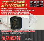 100万画素AHD屋外用赤外線カメラSHDB-AHD100B1