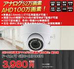100万画素AHD対応室内用赤外線カメラSHDD-AHD100D1
