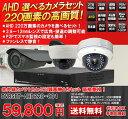 【送料無料】防犯カメラ1台セット 監視カメラ 選べるカメラセット 220万画素 屋外 屋内 ドーム AHD 高画質 防水 赤外線 暗視 4ch 録画機 レコーダー 動体検知 2TB搭載 DVRSET-AHD220-001