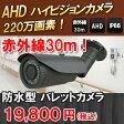 【防犯カメラ・監視カメラ】AHD220万画素赤外線 IP66 屋外バレット型防犯カメラ バリフォーカルレンズ2.8-12mm 広角から望遠まで画角調整が可能! SHDB-AHD220B3