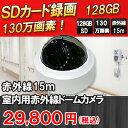 SHDD-SD130IR SDカード式防犯カメラ | 130万画素 ハイビジョン ケーブル不要 屋内 暗視カメラ 赤外線 LED CVBS BNC 監視カメラ 車上荒らし 駐車場 動体検知 リモコン付き 最大128GB SDカード 防犯カメラ