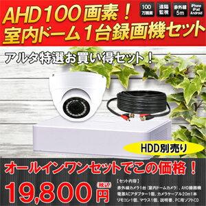 防犯カメラ 1台セット 監視カメラ 100万画素 AHD 高画質 屋外 防水 赤外線 暗視カメラ 4ch 録画機 レコーダー 動体検知 HDDなし 駐車場 車上荒らし 家庭用 DVRSET-AHD100-001(HDDなし)