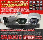 220万画素のAHDDVRSET-AHD220-001