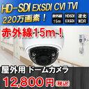室内用220万画素HD-SDI/EXSDI/CVI対応 暗視...