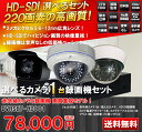 【送料無料】【画質重視】DVRSET-HD001 | 防犯カメラ 監視カメラ 1台セット 選べるカメラセット 220万画素 屋外 屋内 ドーム HD-SDI フルハイビジョン 高画質 防水 赤外線 暗視 4ch 録画機 レコーダー 動体検知 2TB搭載 遠隔監視 防犯カメラセット 監視カメラセット スマホ