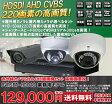 【送料無料】防犯カメラ2台セット 監視カメラ 選べるカメラセット 220万画素 屋外 屋内 ドーム HD-SDI 高画質 防水 赤外線 暗視 4ch 録画機 レコーダー 動体検知 2TB搭載 DVRSET-HD022