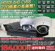 【送料無料】防犯カメラ4台セット 監視カメラ 選べるカメラセット 220万画素 屋外 屋内 ドーム HD-SDI 高画質 防水 赤外線 暗視 4ch 録画機 レコーダー 動体検知 2TB搭載 DVRSET-HD024