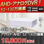 アナログ・AHD対応ハイビジョン録画装置(1TB)SHDVR-HK7104