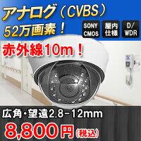 防犯カメラ屋内用高画質52万画素逆光ドーム型監視カメラSHDD-D3