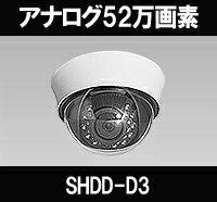 防犯カメラ屋内用高画質52万画素逆光補正バリフォーカルレンズ広角望遠ドーム型監視カメラSHDD-D3