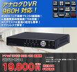 防犯カメラ、監視カメラの録画装置 52万画素カメラ(960H)対応! H.264 4CH/デジタルレコーダー SHDVR-KG04