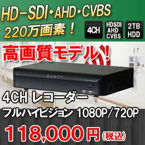 【高画質】HD-SDI AHD CVBS 防犯カメラ用 2TB ハードディスク内蔵 録画装置 HD-SDI 対応 フルハイビジョン H.264対応 高画質モデル 4ch 録画機 DVR:防犯カメラ専門店アルタクラッセ