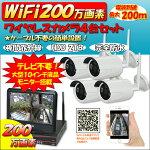 WiFi200万画素ワイヤレスカメラ4台セットALWSET-YG220